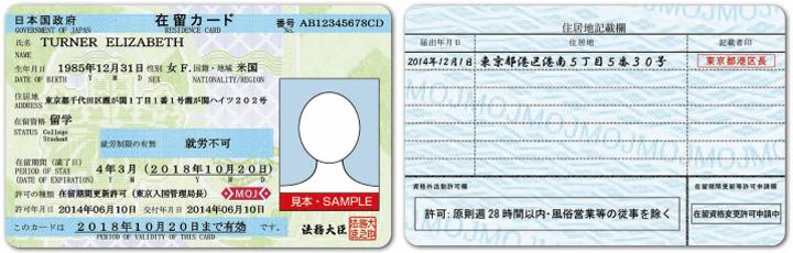 2012年7月9日に、新しい在留管理制度がスタートしました。 これまで...  東京の日本語学校
