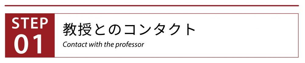 教授とのコンタクト
