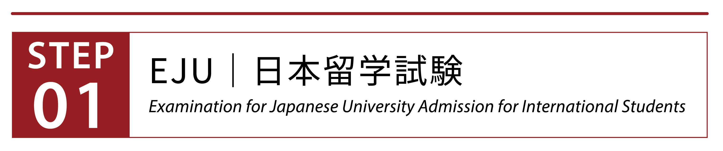日本留学試験